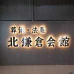 北鎌倉会館