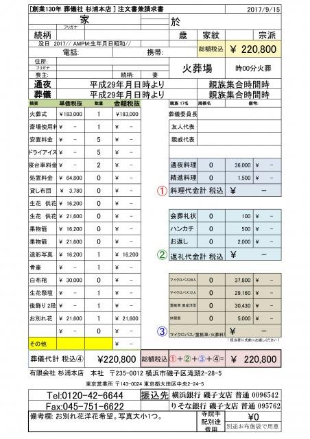 横浜市直葬,定額,最安,激安