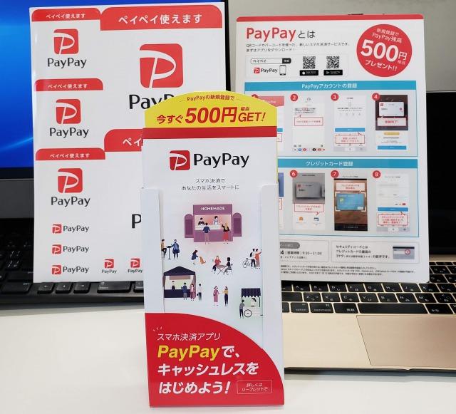 葬儀,支払い,PayPay,ペイペイ