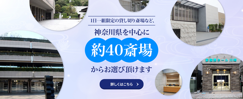 神奈川県を中心に約40斎場からお選び頂けます。葬儀場一覧はこちらから