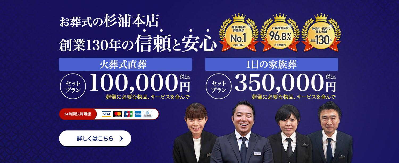 創業130年の実績と信頼 神奈川県のお葬式ならまずはご相談ください。お葬式の杉浦本店